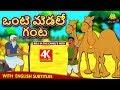 Telugu Stories for Kids - ఒంటె మెడలో గంట | Telugu Kathalu | Moral Stories | Koo Koo TV Telugu