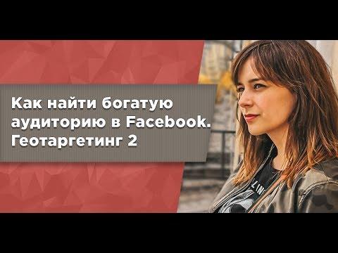 Как найти платежеспособную аудиторию в Facebook и Instagram | Геотаргетинг 2