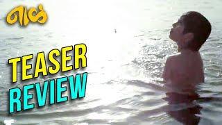 Naal (नाळ) | Official Teaser Review |  Nagraj Manjule | Zee Studios