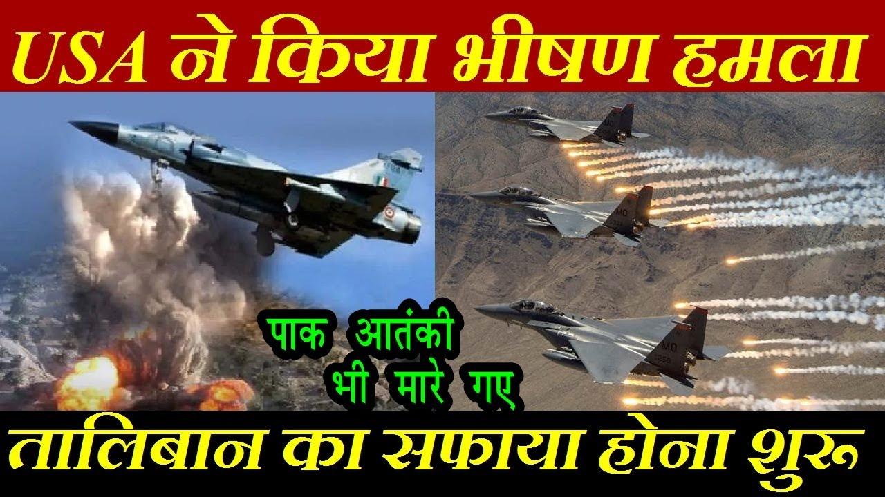 us air strike taliban in afghanistan, india defence news, India Pakistan News Hindi, Defence News