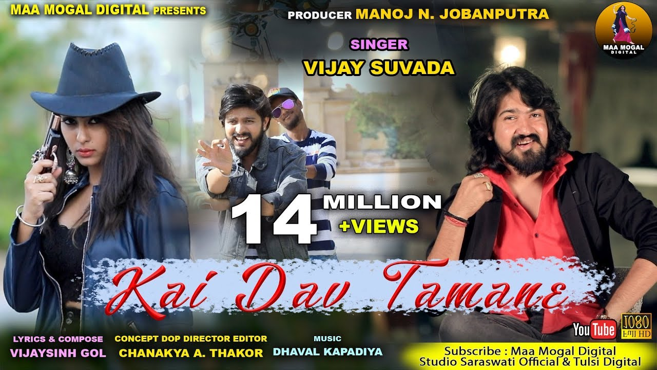 VIJAY SUVADA | Kai Dav Tamne | Latest Romantic Song 2019 | Produce By Maa Mogal Digital