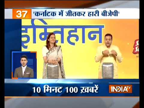 News 100 | 20th May, 2018
