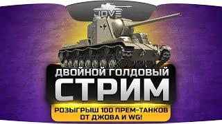 Двойной Голдовый Стрим. Розыгрыш 100 прем-танков от Джова и WG!