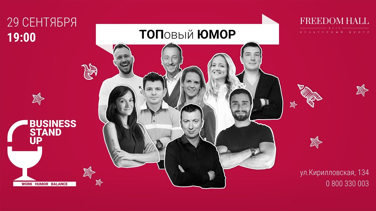 Как прошел второй бизнес-стендап? Business Stand Up 2 | 29.09.2020