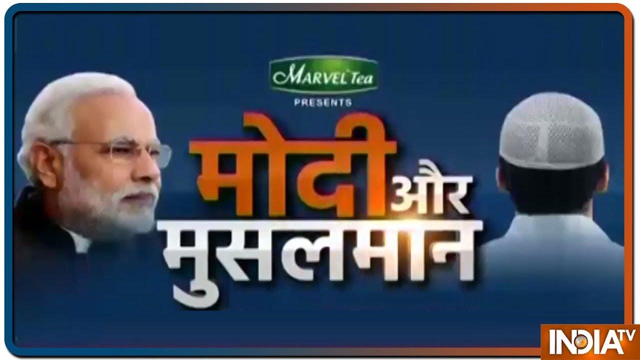 IndiaTV Exit Poll: PM Modi को मिले कितने मुस्लिम वोट, देखें ये रिपोर्ट