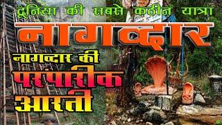 Nagdwar ( Mahadev ) Arti