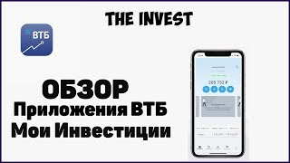 вТБ мои инвестиции  Обзор приложения