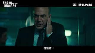 【馬德里金庫盜數90分鐘】30秒行動篇 1.15搶先全球上映