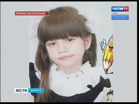 Потерявшуюся в Братске 9 летнюю девочку нашли мёртвой, спустя 11 дней поисков