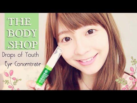 THE BODY SHOP ♥ Eye Concentrate使用介紹&眼部年輕心得