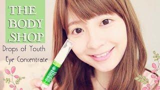 THE BODY SHOP ♥ Eye Concentrate使用介紹&眼部年輕心得 Thumbnail