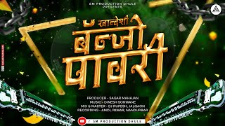 खान्देशी बँन्जो पावरी || Khandeshi Banjo Pavari || SM Production Dhule