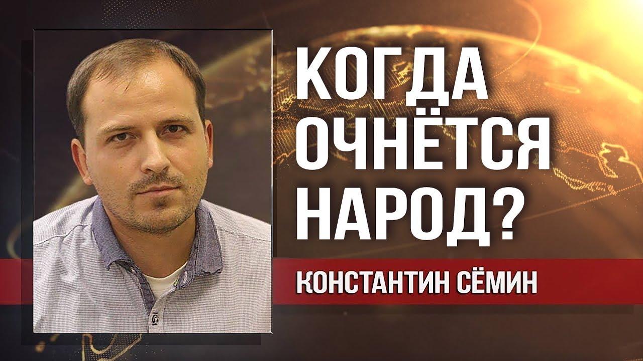 Константин Семин. Нам – санкции, олигархам – рекордные прибыли