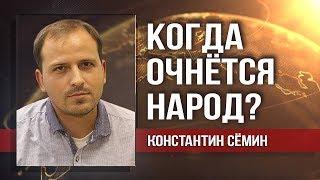 Константин Семин. Рекордная прибыль российских олигархов