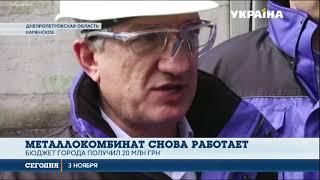 Днепровский металлургический комбинат снова работает(, 2017-11-03T17:51:25.000Z)