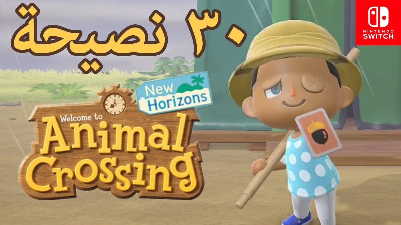 خل نتعلم اساسيات و شرح انيمال كروسينج Animal Crossing