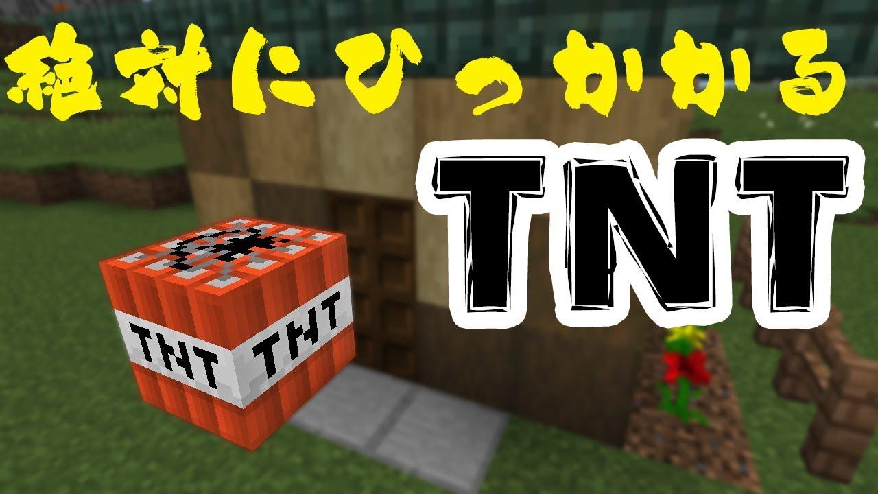 [MODなし]1000%ひっかかるドッキリ用TNTの作り方【マイクラ1.13 ...