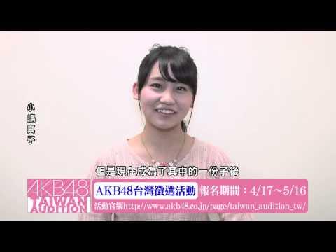 """AKB48台湾オーディションのコメント映像を順次公開予定です。あのメンバーは、いつ登場するのか?!お楽しみに! Mako Kojima Comment Footage """"AKB48..."""
