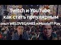 Twitch и YouTube — как стать популярным: опыт WELOVEGAMES и Muzzloff Play