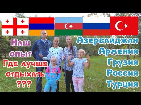 5 стран за одно Путешествие! Минусы есть ВЕЗДЕ!!!  Грузия или Крым? Турция или Азербайджан? +Армения