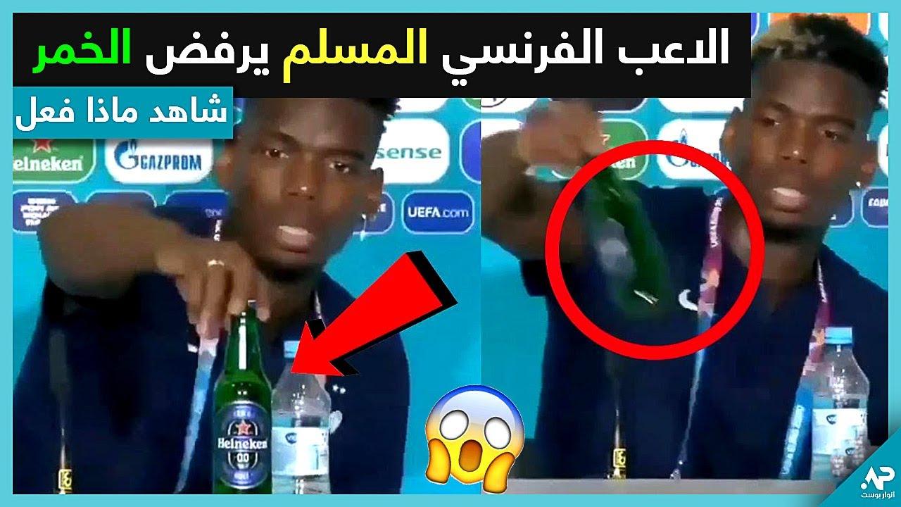 شاهد ماذا فعل اللاعب الفرنسي المسلم بوغبا بـ زجاجة الخمر خلال مؤتمر صحفي
