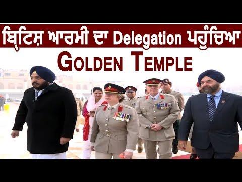 British Army का Delegation पहुंचा Golden Temple