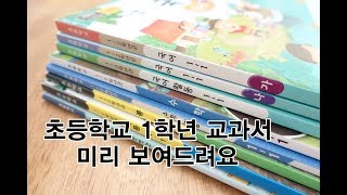 초등학교 1학년 수학 교과서, 국어 교과서 살펴보기