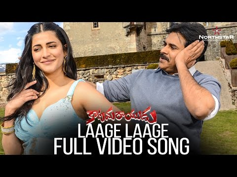Thumbnail: Laage Laage Full Video Song | Katamarayudu | Pawan Kalyan | Shruthi Hassan