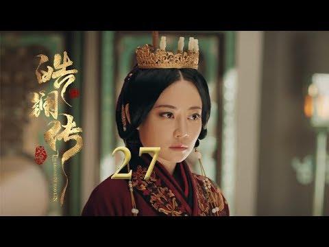 皓镧传 27 | Legend of Hao Lan 27(吴谨言、茅子俊、聂远、宁静等主演)