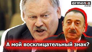 Затулин еще раз повторил, что у Баку нет перспектив по Карабаху