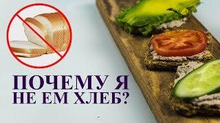 ПОЧЕМУ Я НЕ ЕМ ХЛЕБ? чем я заменила хлеб? рецепт полезных слайсов