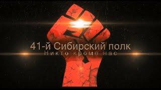 41-й Сибирский полк, ЛБ против поляков