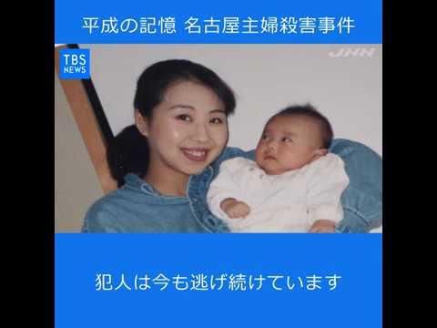現場から、】平成の記憶、名古屋主婦殺害事件 181220 - YouTube