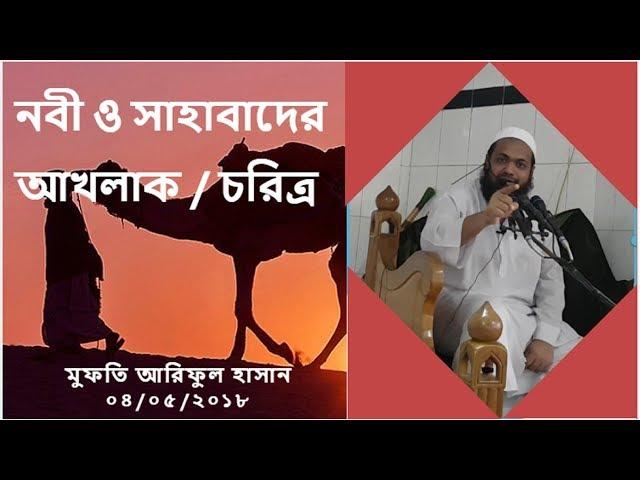 Jumar Khutba Bangla (2018) | নবী ও সাহাবাদের আখলাক / চরিত্র (04/05 /2018)