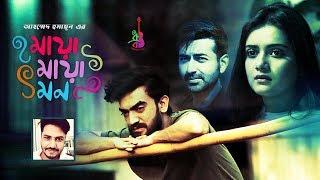 Maya Maya Mon   মায়া মায়া মন   Tanjin Tisha   Tanvir   Tamim   Bangla new song 2019
