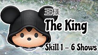 Disney Tsum Tsum Skill 1- 6 Shows - The King 王様