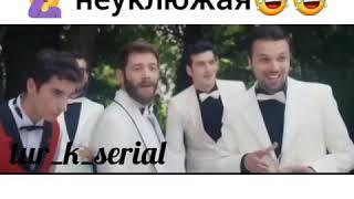 Милая и опасная турецкий сериал