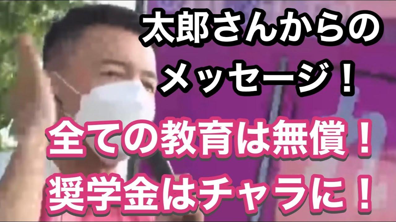 れいわ新選組、兵庫県神戸での7月25日の街宣より。「ミナミの帝王」モノマネあり!れいわ新選組公式チャンネルは説明欄にあります。