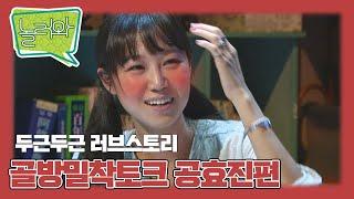 """[놀러와] 동백꽃 필 무렵 다시 만나는 공블리! """"골방밀착토크 1부"""""""