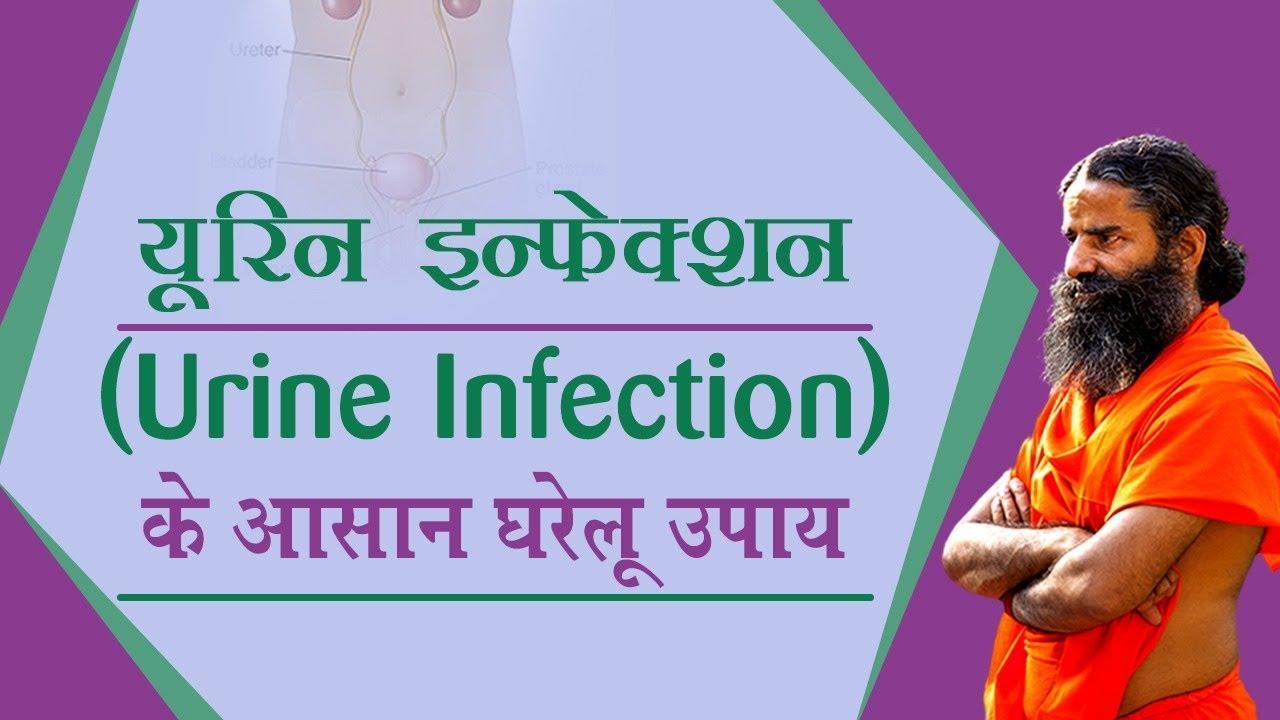 यूरिन इन्फेक्शन (Urine Infection) के आसान घरेलू उपाय   Swami Ramdev
