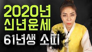 ◆ 2020년 소띠운세사주 ◆ 2020년도 61년생 60세 소띠 운세사주 신점풀이