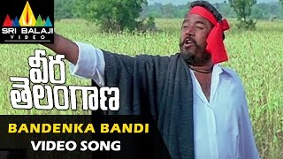 Veera Telangana Video Songs | Bandenka Bandi Katti Video Song | R Narayana Murthy | Sri Balaji Video