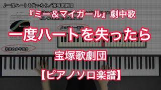 宝塚歌劇『ミー&マイガール』劇中歌、宝塚歌劇団「一度ハートを失ったら...