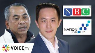 The Daily Dose - ทำความรู้จักโครงสร้างอำนาจใน NMG/NBC/NEWS ยุคสนธิญาณใหญ่