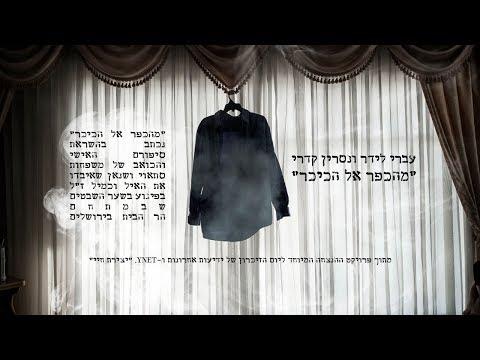 עברי לידר ונסרין קדרי - מהכפר אל הכיכר (קליפ רשמי) Ivri Lider & Nasrin Kadri