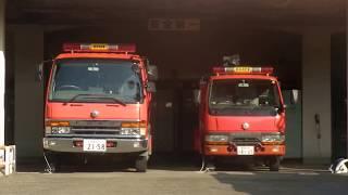 館林地区消防組合の車両