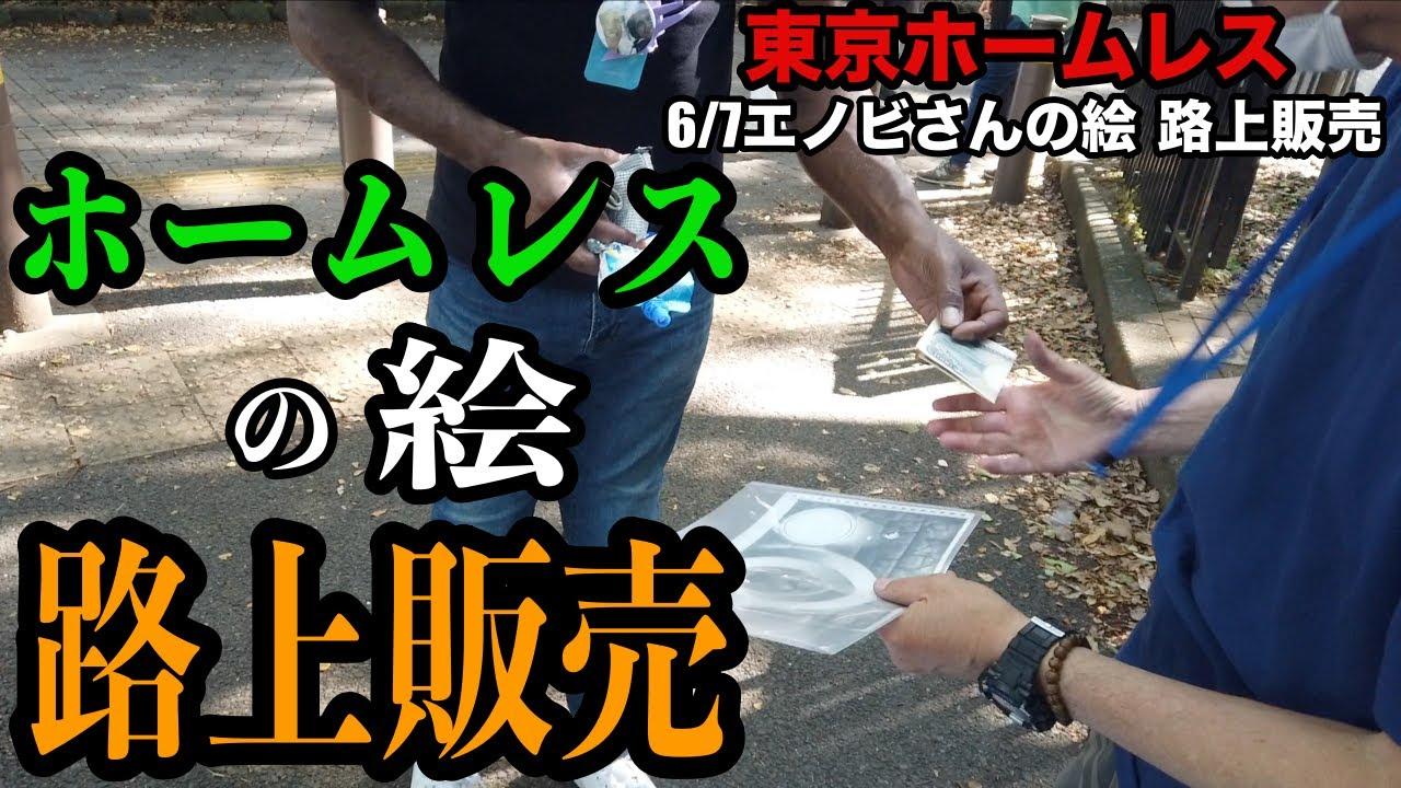 代々木ホームレス エノビさんの絵を路上販売しました【東京ホームレス】