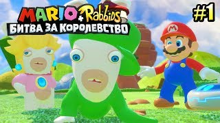 Mario + Rabbids Битва За Королевство прохождение #1 — БЕШЕНЫЕ КРОЛИКИ