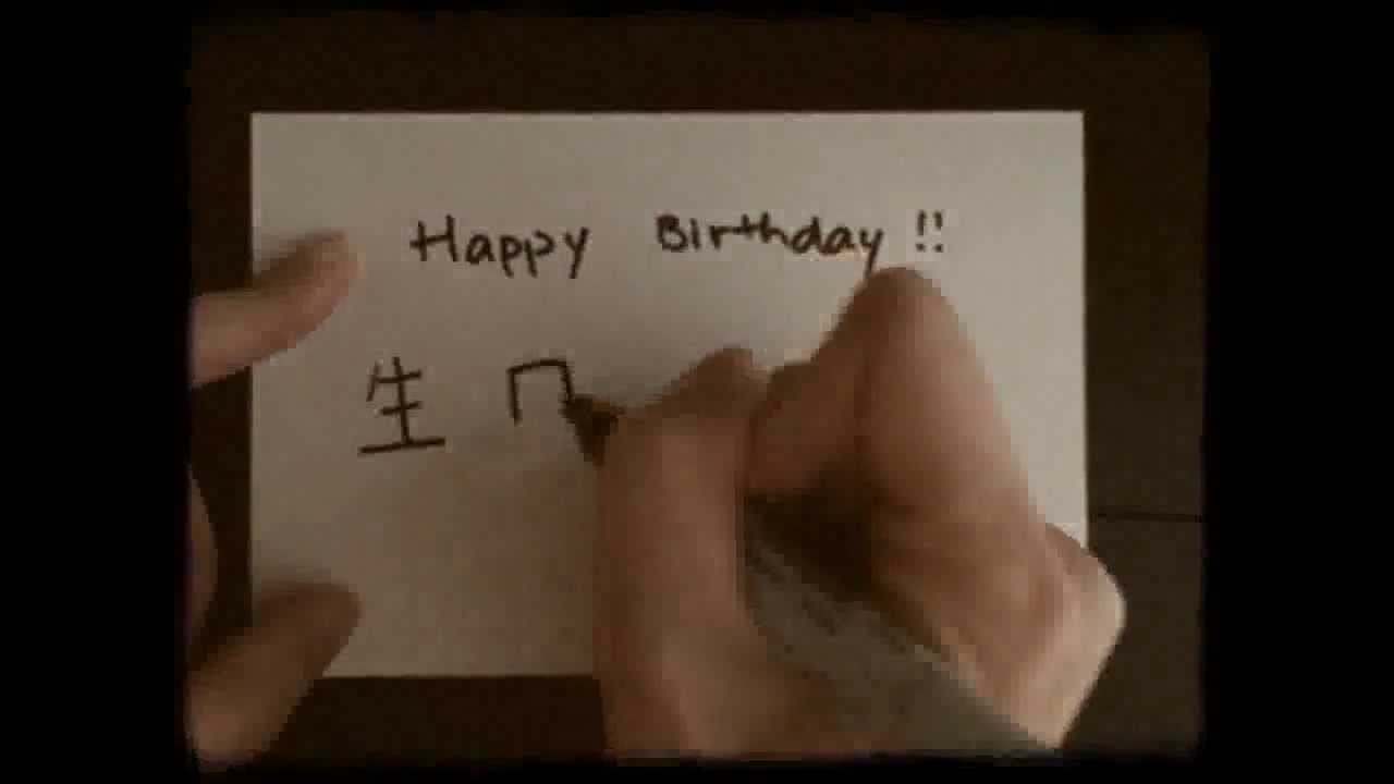 How To Write Happy Birthday In Traditional Chinese Youtube