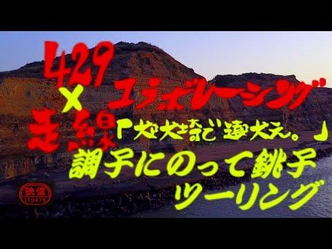 【PV】429R×走線「一番星ブルース」